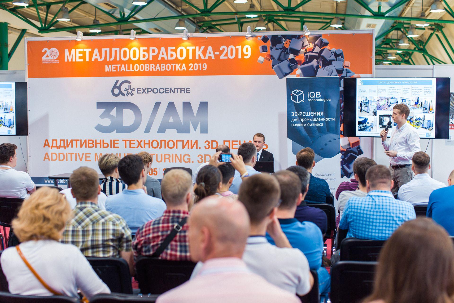 Выступление Антона Сотова: аддитивные технологии в Самарском университете