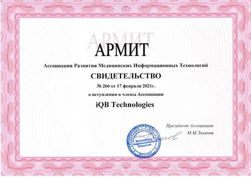 Сертификат АРМИТ